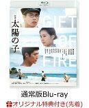 【楽天ブックス限定先着特典】映画 太陽の子 通常版【Blu-ray】(L判ブロマイド3枚セット TypeB)