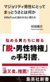 マジョリティ男性にとってまっとうさとは何か #MeTooに加われない男たち (集英社新書) [ 杉田 俊介 ]