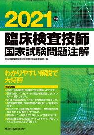 臨床検査技師国家試験問題注解 2021年版 [ 臨床検査技師国家試験問題注解編集委員会 ]