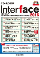 CD-ROM版 Interface 2016