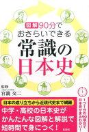 図解90分でおさらいできる常識の日本史