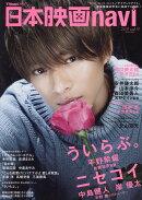 日本映画navi(vol.78)