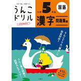 日本一楽しい学習ドリルうんこドリル漢字問題集編小学5年生 (うんこドリルシリーズ)