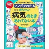 マンガでわかる赤ちゃんが病気のときあわてない本 (1000円でスッキリわかる!)