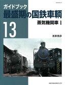 最盛期の国鉄車輌 Vol.13