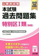 公務員試験本試験過去問題集特別区1類(事務)(2019年度採用版)