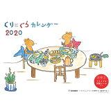 ぐりとぐらカレンダー(2020) ([カレンダー])
