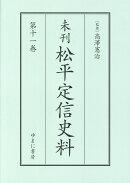 未刊松平定信史料(第11巻)