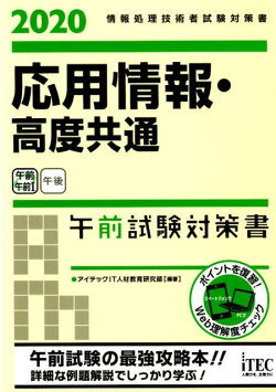 応用情報・高度共通午前試験対策書(2020)