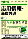 応用情報・高度共通午前試験対策書(2020) 情報処理技術者試験対策書 [ アイテックIT人材教育研究部 ]