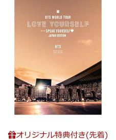 【楽天ブックス限定先着特典】BTS WORLD TOUR 'LOVE YOURSELF: SPEAK YOURSELF' - JAPAN EDITION(初回限定盤) (BTSオリジナルクリアファイル絵柄E付き) [ BTS ]
