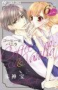 コーヒー&バニラ 6 (フラワーコミックス) [ 朱神 宝 ]