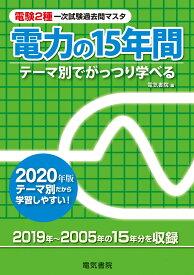 電力の15年間 2020年版 (電験2種一次試験過去問マスタ) [ 電気書院 ]