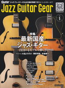 Jazz Guitar Gear(VOL.1)