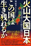 火山大国日本 この国は生き残れるか