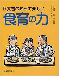 Dr又吉の知って楽しい食育の力