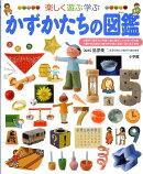 小学館の子ども図鑑 プレNEO 楽しく遊ぶ学ぶ かず・かたちの図鑑