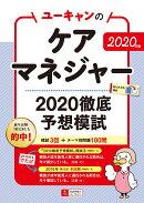 2020年版 ユーキャンのケアマネジャー 2020徹底予想模試