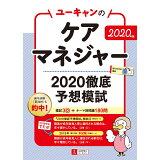 ユーキャンのケアマネジャー2020徹底予想模試(2020年版) (ユーキャンの資格試験シリーズ)