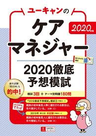 2020年版 ユーキャンのケアマネジャー 2020徹底予想模試 (ユーキャンの資格試験シリーズ) [ ユーキャンケアマネジャー試験研究会 ]
