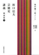 折口信夫芸能史講義(戦後篇 上)