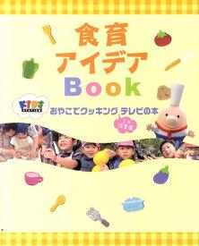 食育アイデアBook おやこでクッキングIN保育園テレビの本 [ キッズステーション ]