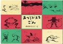 おへそがえる・ごんセット(3冊) (福音館創作童話シリーズ) [ 赤羽末吉 ]