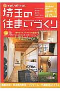埼玉の住まいづくり(vol.14(2016初春号))