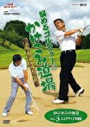 NHK趣味悠々 悩めるゴルファーのかけこみ道場 〜高松志門・奥田靖己が伝授〜ゆるゆるの極意Vol.3 スコアアップの秘…