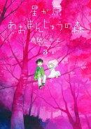 星が原あおまんじゅうの森(3)