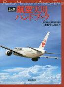 最新航空実用ハンドブック朝日新聞出版版