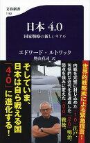 日本4.0 国家戦略の新しいリアル