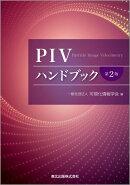 PIVハンドブック(第2版)