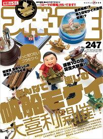 フィギュア王No.247 (ワールドムック)