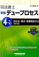 司法書士デュープロセス(2)新版(第2版)