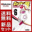 キャプテン翼 ライジングサン 1-6巻セット【特典:透明ブックカバー巻数分付き】
