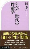 【バーゲン本】シルバー世代の性愛学ーベスト新書