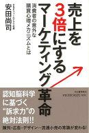【バーゲン本】売上を3倍にするマーケティング革命