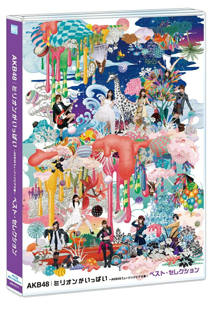 ミリオンがいっぱい〜AKB48ミュージックビデオ集〜 ベスト・セレクション 【Blu-ray】 [ AKB48 ]