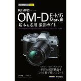 オリンパスOM-D E-M5 Mark3 基本&応用撮影ガイド (今すぐ使えるかんたんmini)