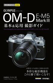 今すぐ使えるかんたんmini オリンパス OM-D E-M5 Mark3 基本&応用撮影ガイド [ 中村貴史、ナイスク ]
