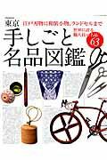 東京手しごと名品図鑑 江戸刃物に和装小物、ランドセルまで世界に誇る職人技 (JTBのmook)
