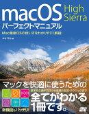macOS High Sierraパーフェクトマニュアル