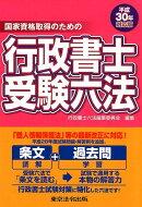 行政書士受験六法(平成30年対応版)