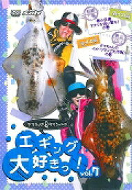 DVD>ヤマラッピ&タマちゃんのエギング大好きっ!(7) 長崎・五島 東北・山形 (<DVD>) [ 山田ヒロヒト ]