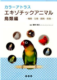 カラーアトラスエキゾチックアニマル(鳥類編) 種類・生態・飼育・疾病 [ 霍野晋吉 ]
