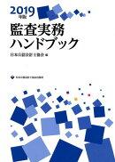 監査実務ハンドブック(2019年版)