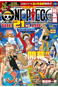 ONEPIECE総集編THE21STLOG(集英社マンガ総集編シリーズ)[尾田栄一郎]