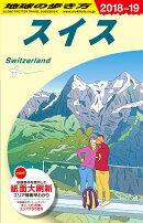 A18 地球の歩き方 スイス 2018〜2019