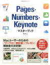Pages・Numbers・Keynoteマスターブック (Mac Fan BOOKS) [ 東弘子 ]